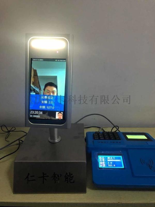 飯堂指紋識別消費機 面部識別售飯機 人臉識別扣費機