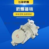 AC防爆插销 防爆插头插座防尘 直插式防爆插接装置