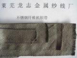 不锈钢纤维织带40mm