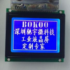 液晶模块12864 深圳lcd液晶屏厂家 lcm液晶模组
