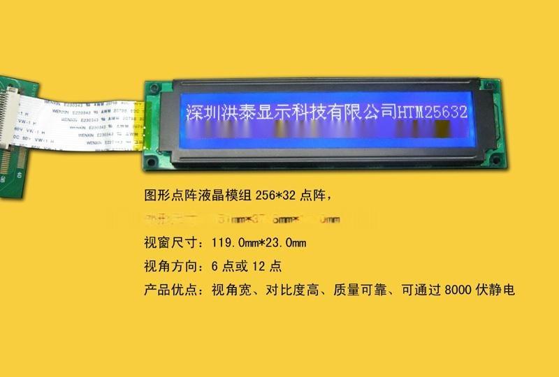 25632图形点阵LCD液晶模组