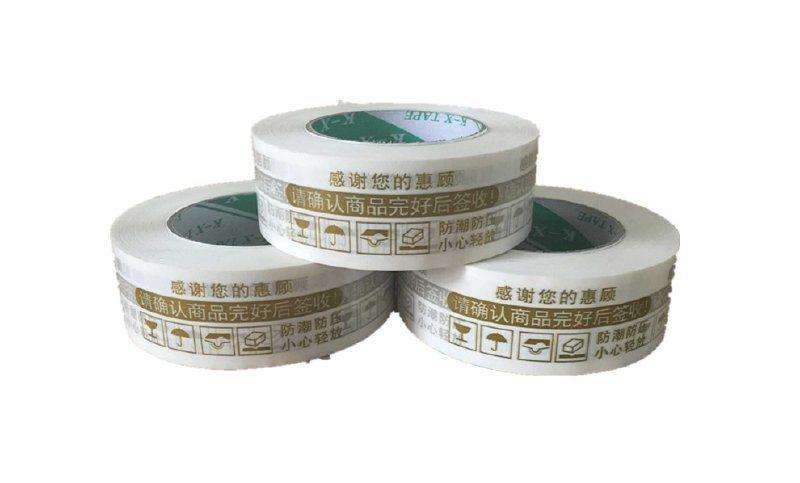 淘宝专用兰色印字警示语封箱带胶带胶布批发宽4.5cm厚2.5