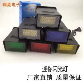 迷你频闪灯 闪光灯 白光/彩光 LED舞台灯 KTV专用灯 XL-16