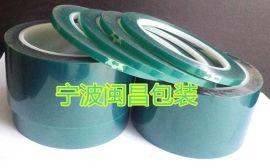 宁波地区采购PET高温胶带, PET绿色胶带,绿色PET胶带,高温绿胶、长度33米