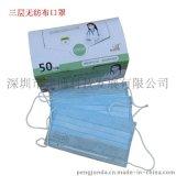 深圳獨立包裝一次性口罩圖片 獨立包裝一次性口罩生產廠家 獨立包裝一次性口罩價格
