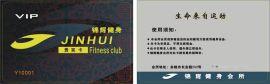 廣州健身卡生產廠家,廣州健身房會員卡、健身中心貴賓卡製作