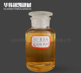 华伟银凯聚羧酸高性能减水剂