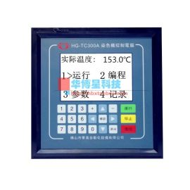 华高染色机控制电脑HG-TC300A型染缸温度表控制器温控仪印染设备