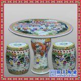 陶瓷桌凳 户外摆饰瓷桌凳