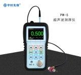 高精度超声波测厚仪PM-5型号 0.001mm分辨率