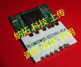 RL-UM02WBS-8723VAU是USB接口蓝牙wifi二合一模块
