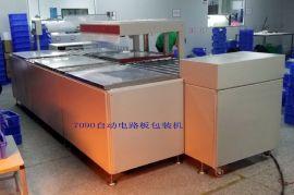 广东电路板包装机,深圳东莞自动线路板包装机