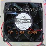 臭氧机专用12038防水风机-IP68灌胶防水