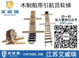 廠家直銷ISO5489-LX-SX登乘梯 ISO799-LX-SX木製引航員軟梯