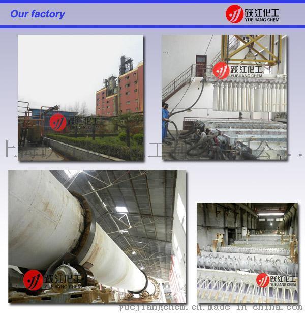 搪瓷专用上海跃江牌国家免检环保型搪瓷级钛白粉