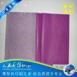 東莞廠家供應印刷各種顏色滿版單色拷貝紙