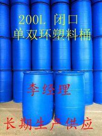 山东200升塑料桶厂家|食品包装桶厂家|200L化工桶|200公斤液体化工专用包装|200升铁桶