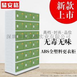易安格305ABS塑料储物柜浴室更衣柜厂家