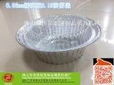 加强型锡箔纸碗 外卖打包锡纸碗 铝箔煲仔饭盒