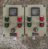 防爆啓停操作柱BZC系列壁掛式鑄鋁材質10A