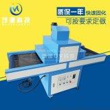 大型落地式UV固化机 彩印包装印刷用UV干燥机 输送带UV固化炉
