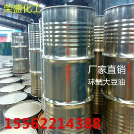 山东环氧大豆油 环保增塑剂 ESO增塑剂