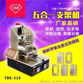 TBK五合一支架机