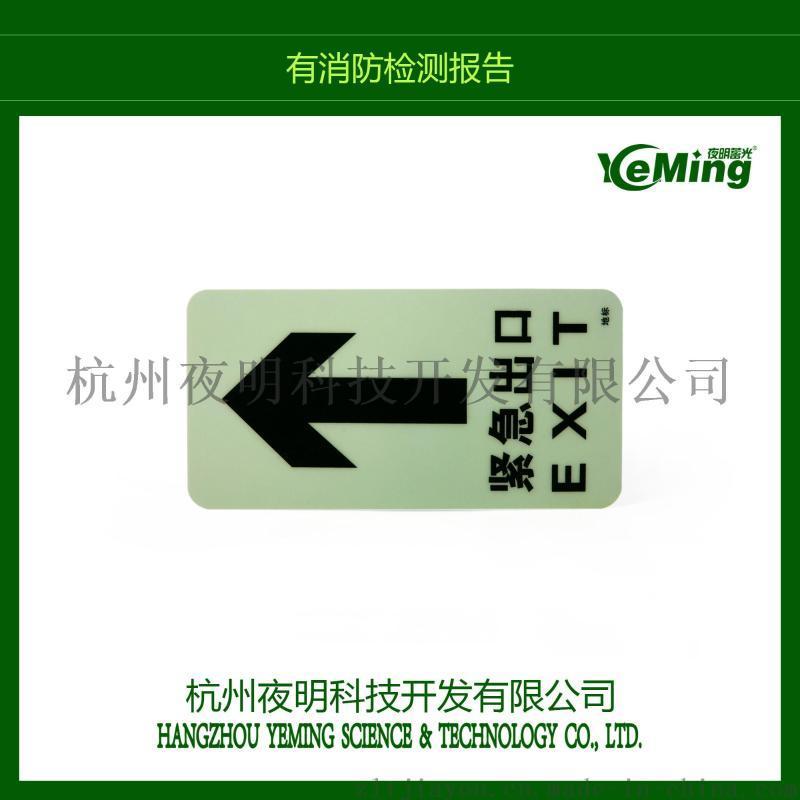 pvc自发光地贴 夜光安全出口指示 耐磨出口贴