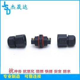 厂家直供 L20线对线防水连接器 2芯线对线防水连接器 尼龙线对线防水连接器