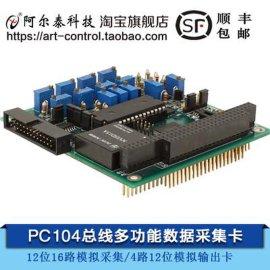 阿尔泰PC104采集卡ART2000数据采集卡AD 16路DA 4路