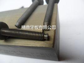 尾部搓槽切平不锈钢专用牙板 厂家直供非标搓丝板