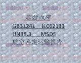 GB31241-2014标准怎么做