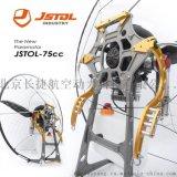 JSTOL-75捷思騰 動力傘發動機框架