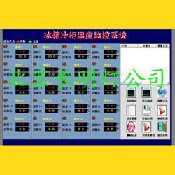 机房温湿度监控系统(WSX)