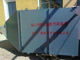 烟雾净化设备 (BAS-9)