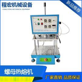 厂家生产供应热熔机 程宏塑胶柱子热熔机 中型热熔机 螺母热熔机