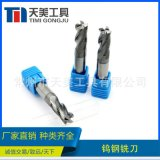 厂家直销 HRC50度 钨钢合金铣刀 接受非标定制
