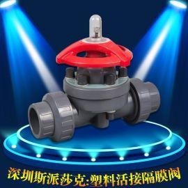 UPVC活接隔膜閥 帶鎖定開關防腐法蘭 手動塑料UPVC雙由令隔膜閥