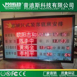 LED1.2寸数字单位安全值班显示屏
