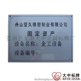 大中标牌定制设备固定资产标牌 机械设备标识牌 资产管理标签贴