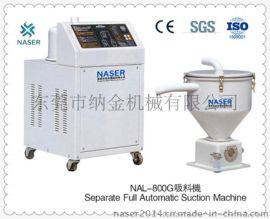 800分体式真空吸料机 塑料辅机厂家提供 1年内质量保修