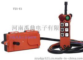 河南禹鼎F21-E1无线电工业遥控器