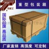 青岛纸箱定做 AAA ACB CBE 七层特大出口重型瓦楞纸箱