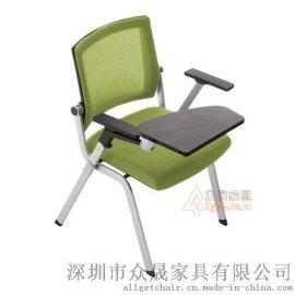 培训椅 网布培训学习椅子 会议室写字板记录椅子批发厂家