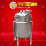 不鏽鋼密封儲罐手推設計密封恆溫保溫存儲罐體