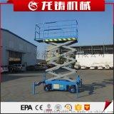 廠家現貨供應移動式升降機電動液壓升降平臺剪叉式升降梯