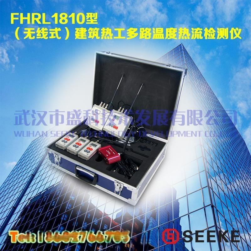 盛科FHRL1810型建築熱工多路溫度熱流檢測儀