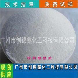 现货批发 高纯植物油脂 棕榈酸酰胺 TPU热塑性塑料相溶剂、脱模剂
