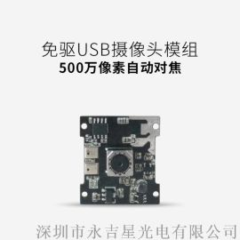厂家订制USB摄像头,永吉星U500摄像模组