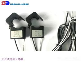 开口式 开启开合式电流互感器 0-100A/0-0.333V XH-SCT-T16